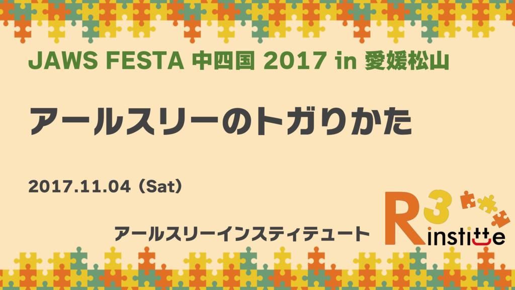 アールスリーのトガりかた JAWS FESTA 中四国 2017 in 愛媛松山 アールスリー...