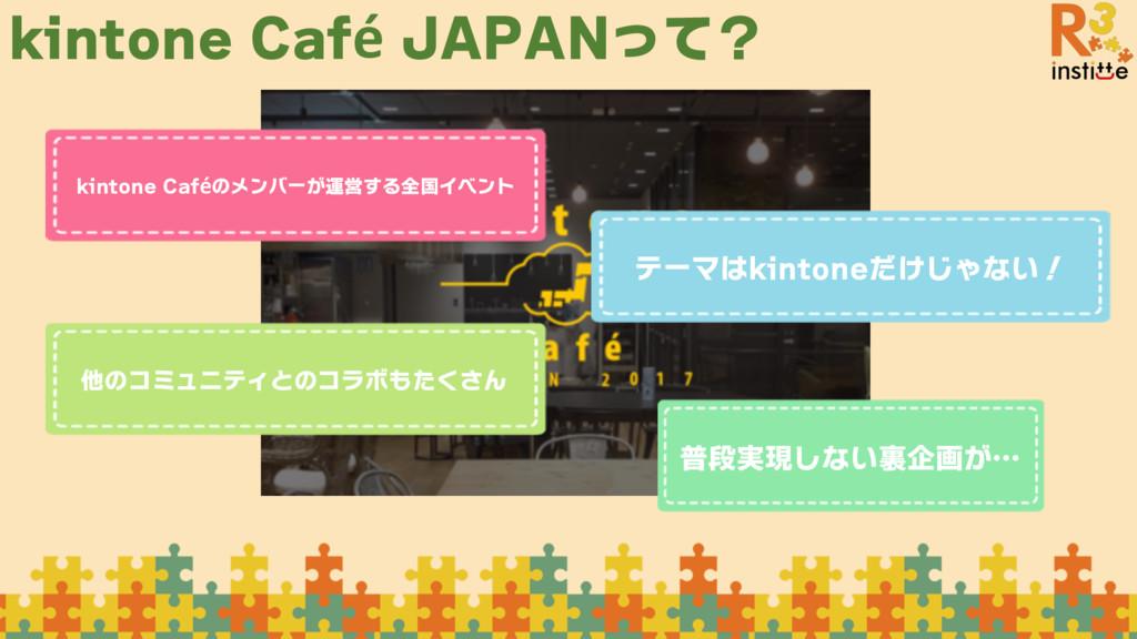 kintone Café JAPANって? kintone Caféのメンバーが運営する全国イ...