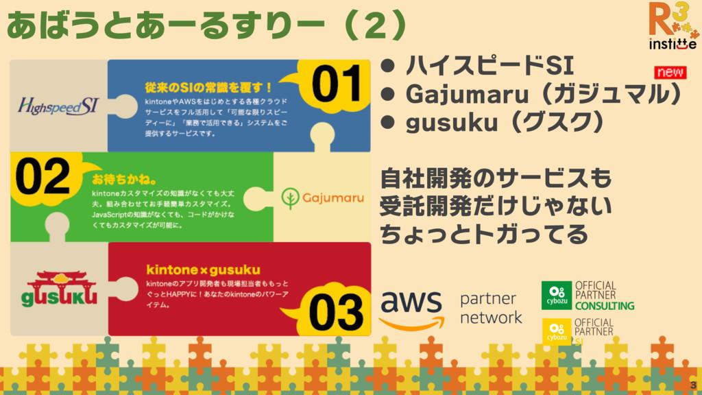 あばうとあーるすりー(2) 3 l ハイスピードSI l Gajumaru(ガジュマル) l ...