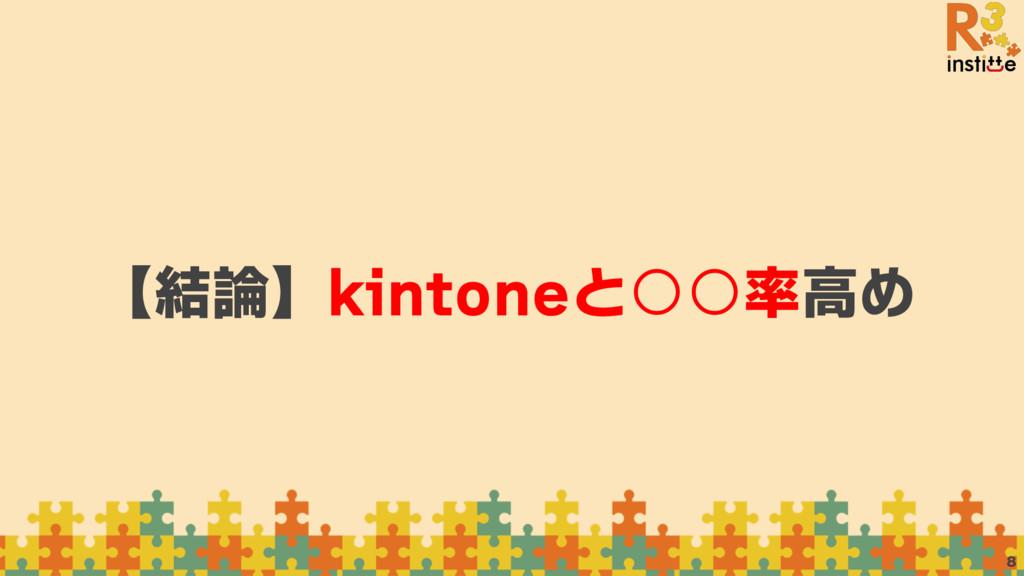 【結論】kintoneと○○率高め 8
