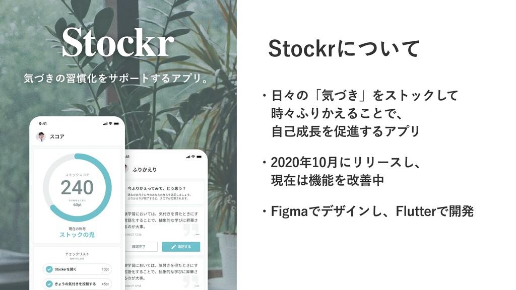 Stockrについて 気づきの習慣化をサポートするアプリ。 ・日々の「気づき」をストックして ...