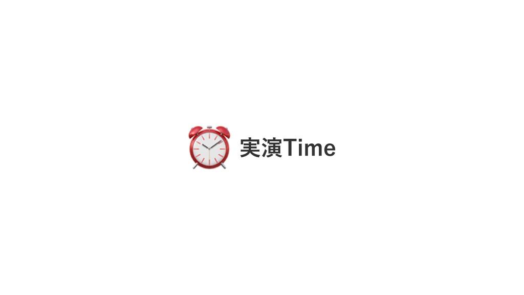 実演Time