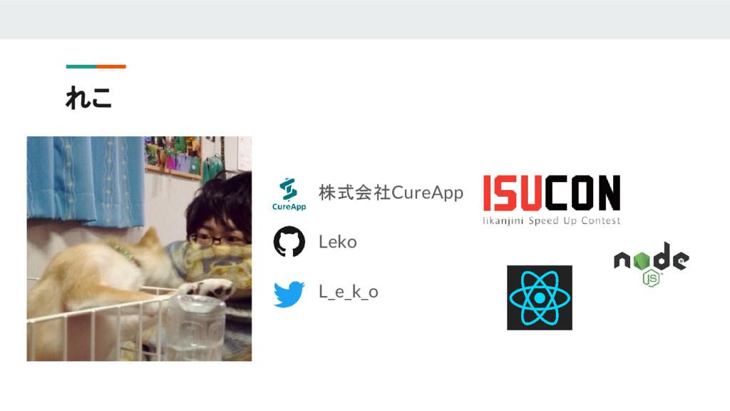 れこ 株式会社CureApp Leko L_e_k_o