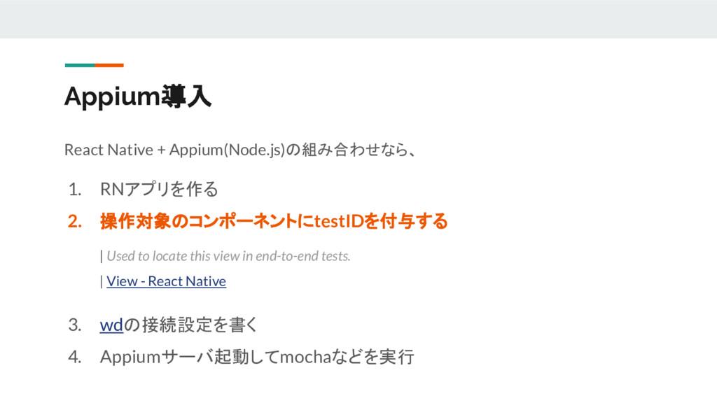 React Native + Appium(Node.js)の組み合わせなら、 1. RNアプ...