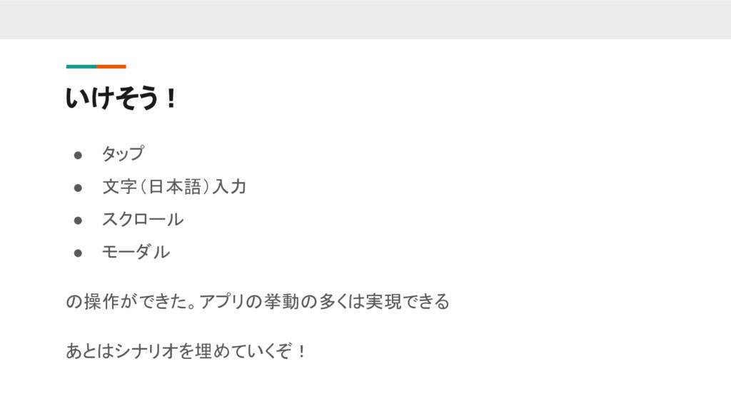 ● タップ ● 文字(日本語)入力 ● スクロール ● モーダル の操作ができた。アプリの挙動...