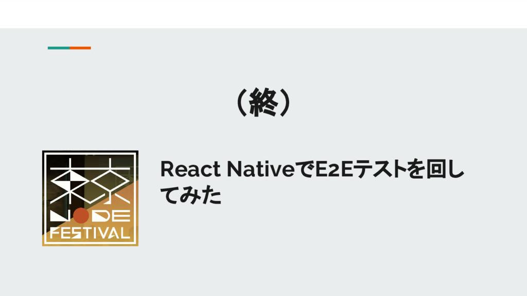 React NativeでE2Eテストを回し てみた (終)