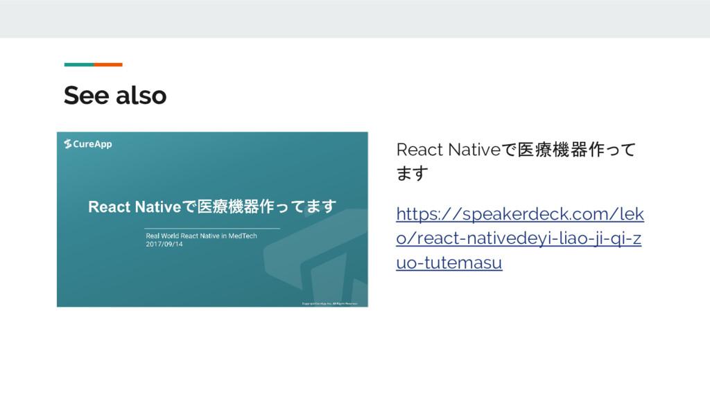 React Nativeで医療機器作って ます https://speakerdeck.com...
