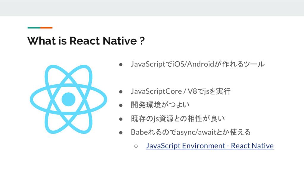 ● JavaScriptでiOS/Androidが作れるツール ● JavaScriptCor...