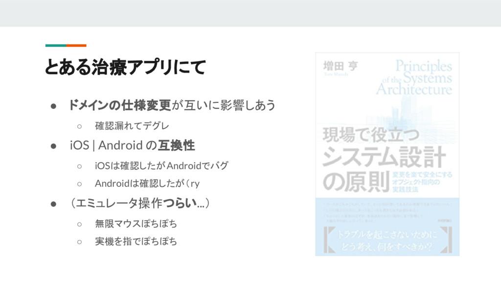 ● ドメインの仕様変更が互いに影響しあう ○ 確認漏れてデグレ ● iOS | Android...