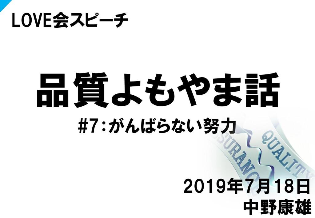 品質よもやま話 #7:がんばらない努力 LOVE会スピーチ 2019年7月18日 中野康雄