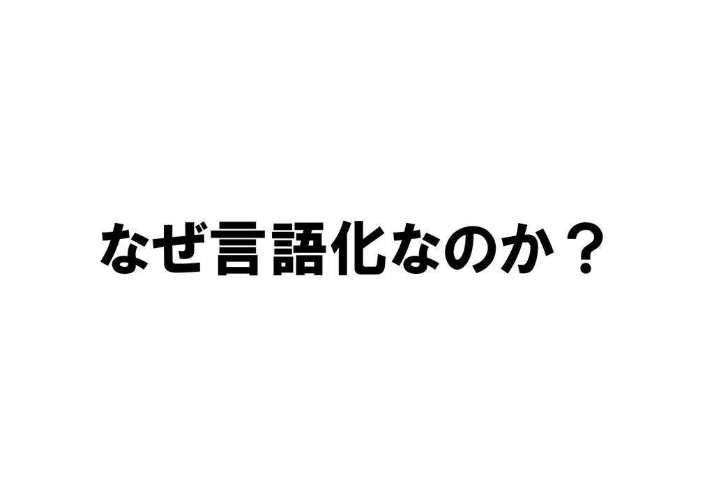 なぜ言語化なのか?