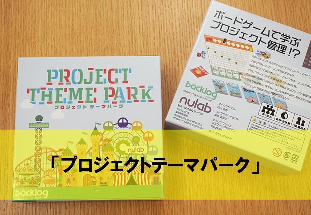 「プロジェクトテーマパーク」