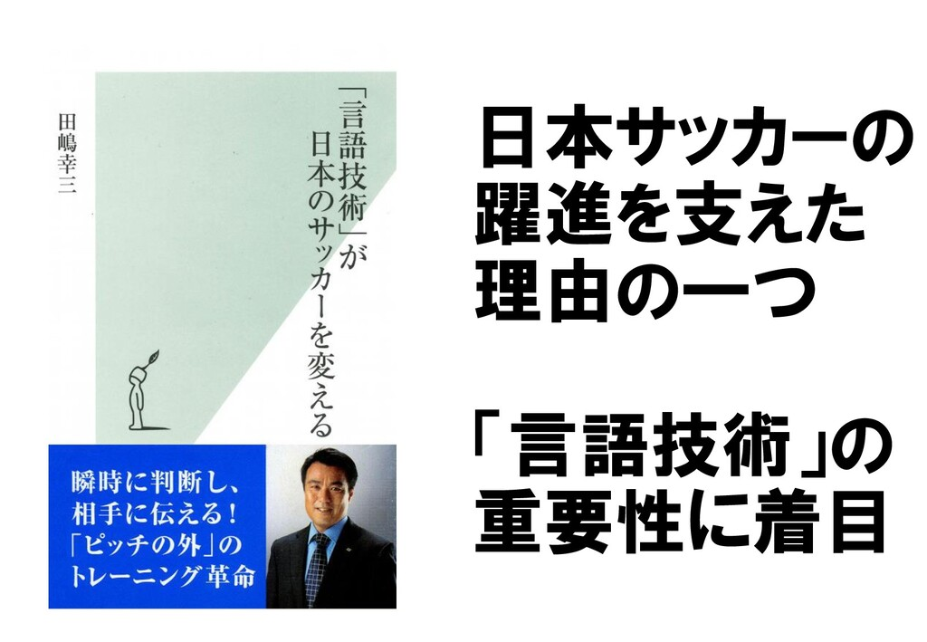 日本サッカーの 躍進を支えた 理由の一つ 「言語技術」の 重要性に着目