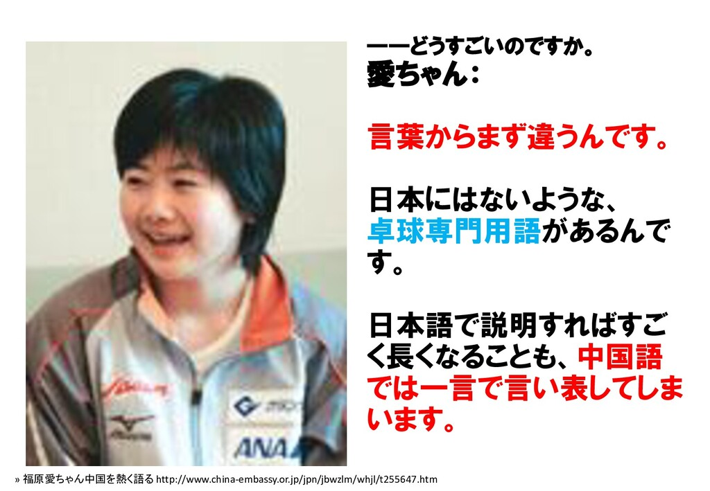 ――どうすごいのですか。 愛ちゃん: 言葉からまず違うんです。 日本にはないような、 卓球専門...