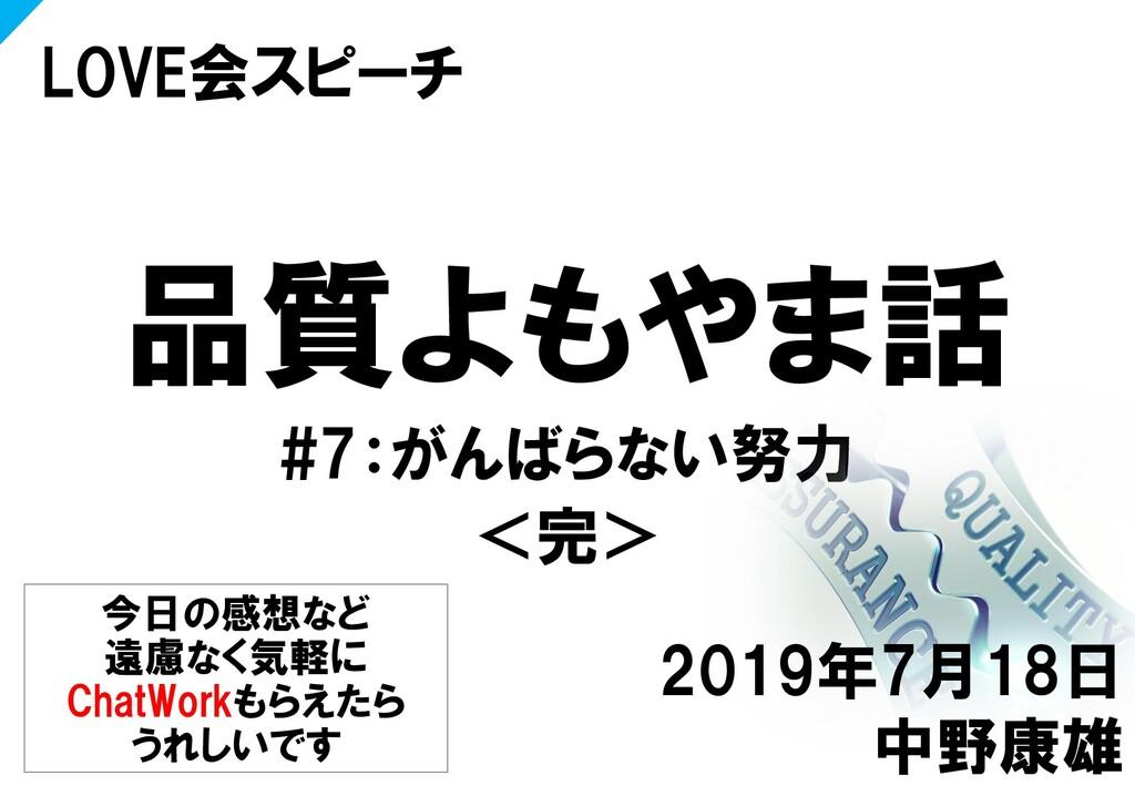 品質よもやま話 #7:がんばらない努力 <完> LOVE会スピーチ 2019年7月18日 中野...