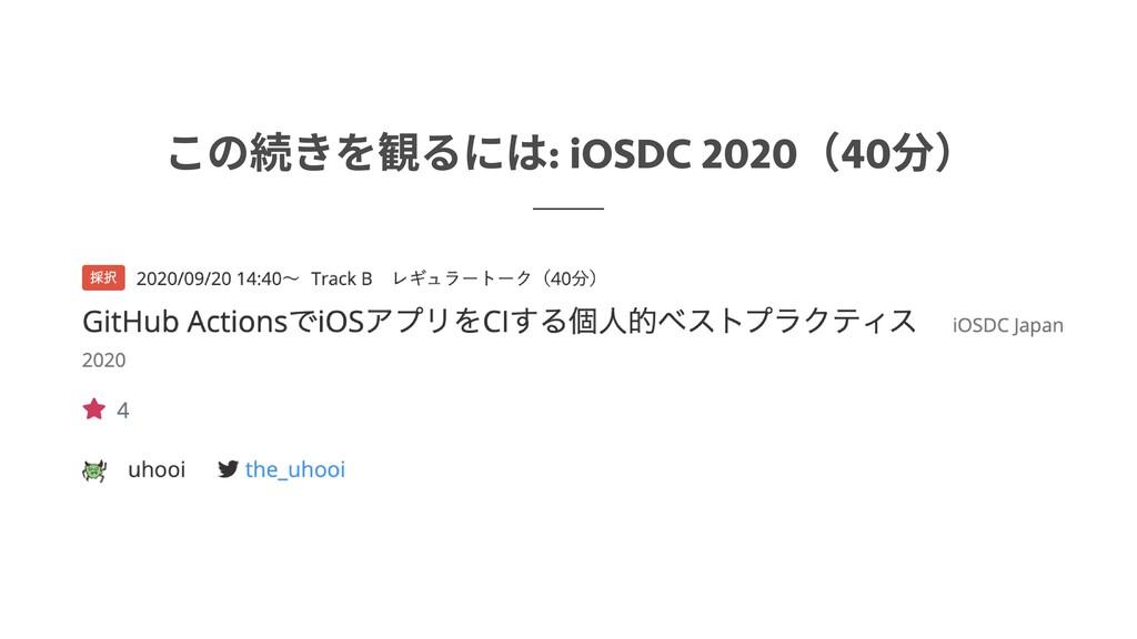 この続きを観るには: iOSDC 2020(40分)