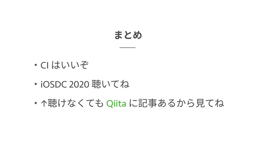 まとめ Qiita ・CI はいいぞ  ・iOSDC 2020 聴いてね  ・↑聴けなくても ...