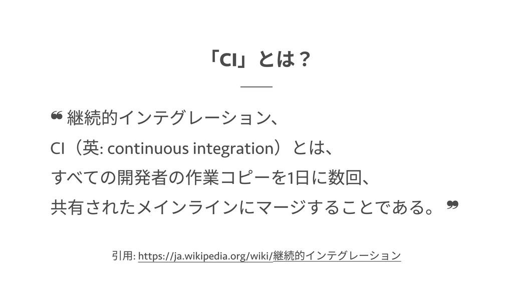 「CI」とは? ❝ 継続的インテグレーション、  CI(英: continuous integ...