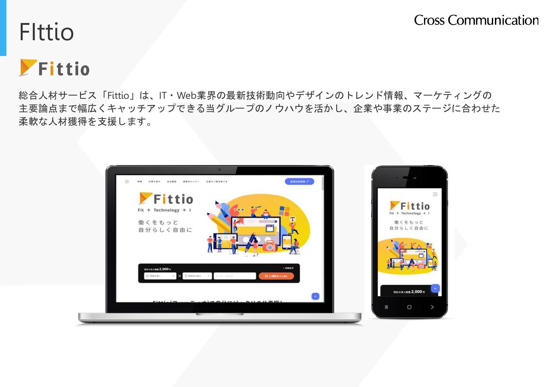 FIttio 総合人材サービス「Fittio」は、IT・Web業界の最新技術動向やデザインのト...