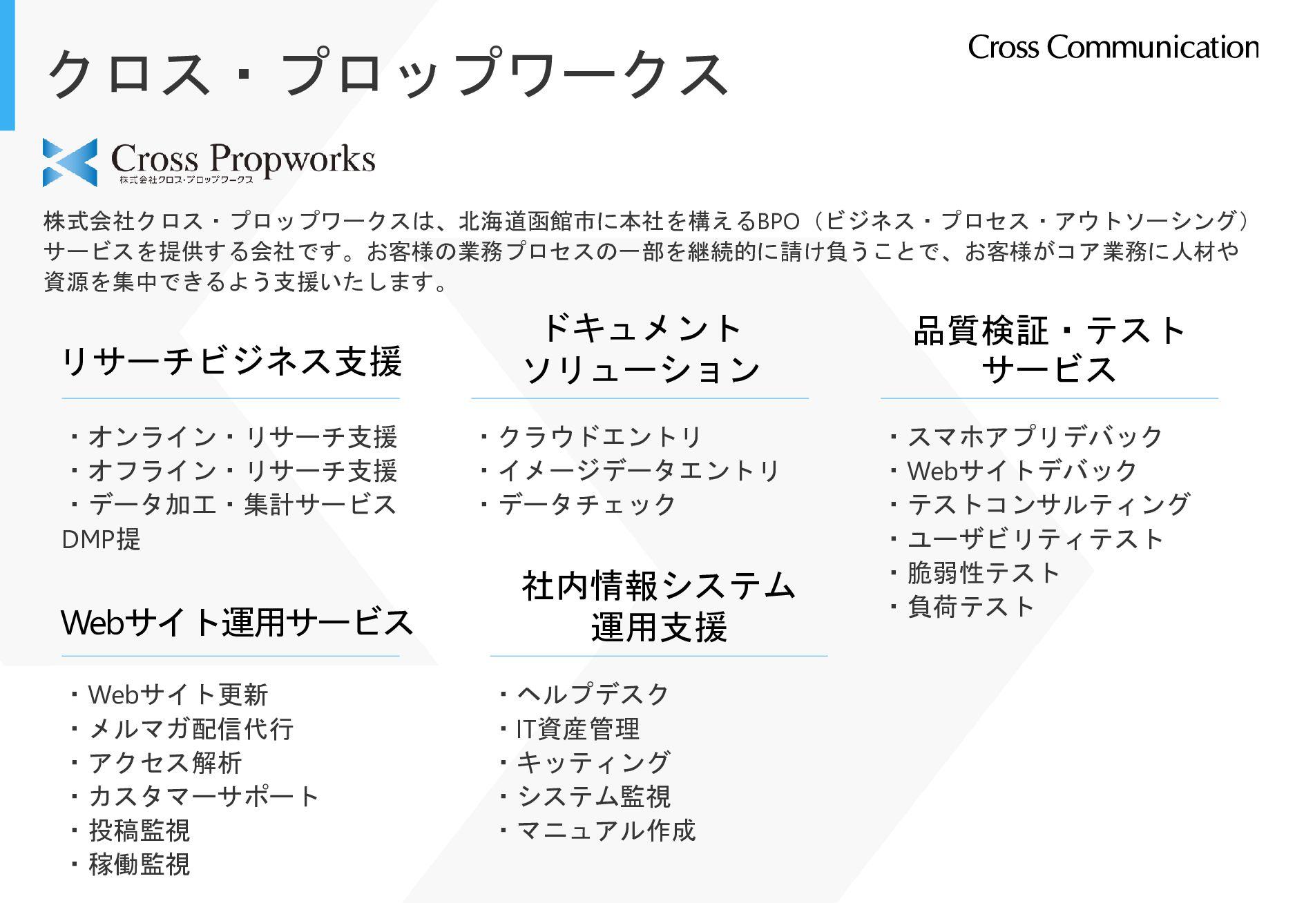 クロス・プロップワークス 株式会社クロス・プロップワークスは、北海道函館市に本社を構えるBPO...