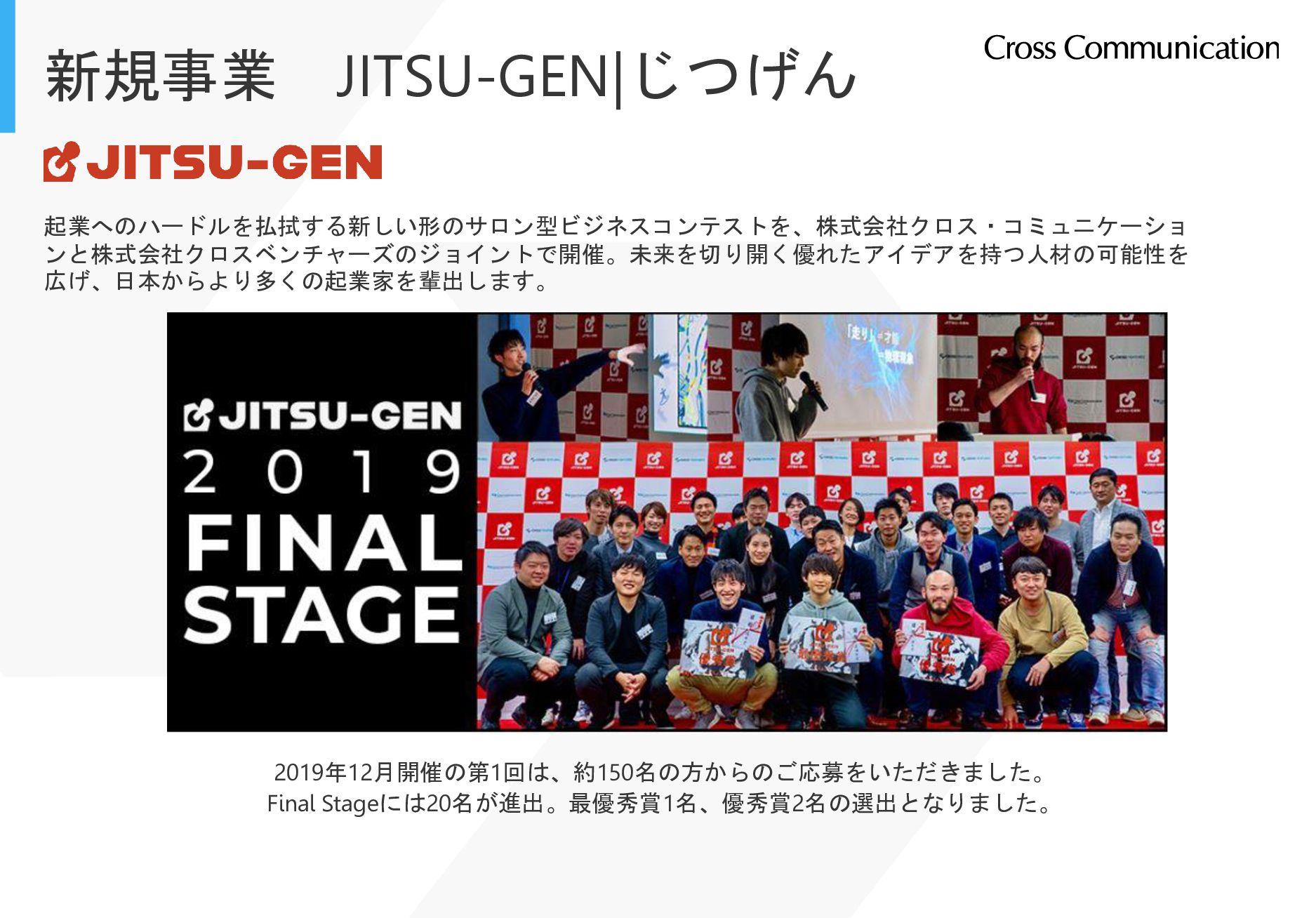 新規事業 JITSU-GEN じつげん 起業へのハードルを払拭する新しい形のサロン型ビジネスコ...