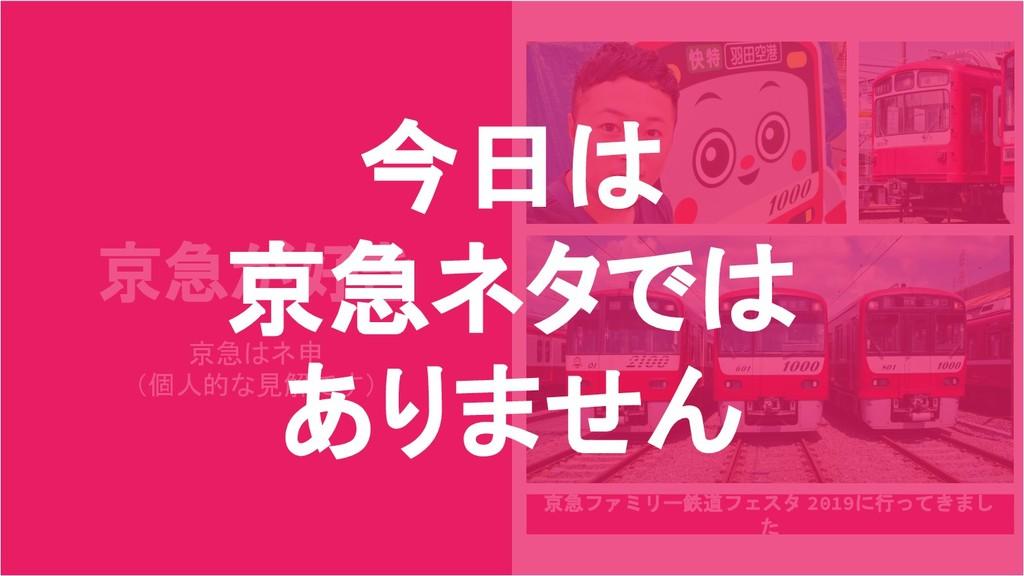 京急が好き 京急はネ申 (個人的な見解です) 京急ファミリー鉄道フェスタ 2019に行ってきま...