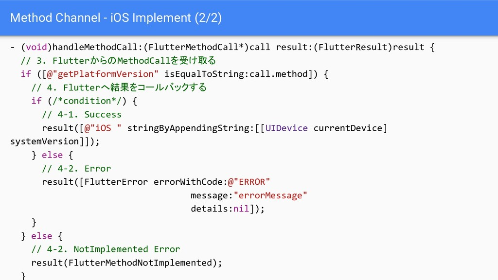 Method Channel - iOS Implement (2/2) - (void)ha...