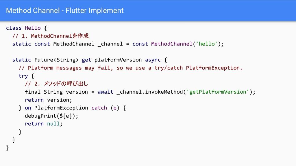 Method Channel - Flutter Implement class Hello ...
