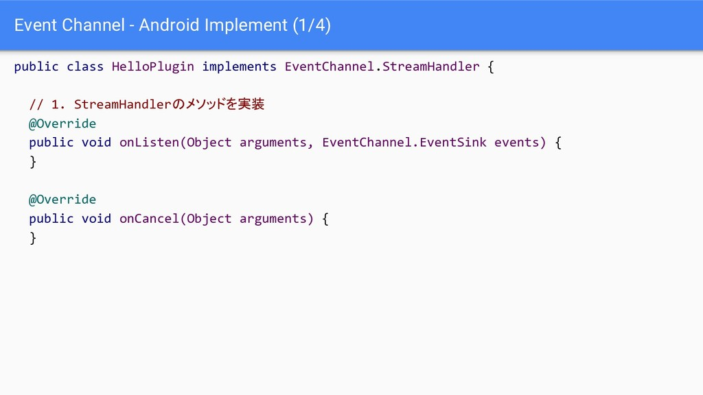 Event Channel - Android Implement (1/4) public ...