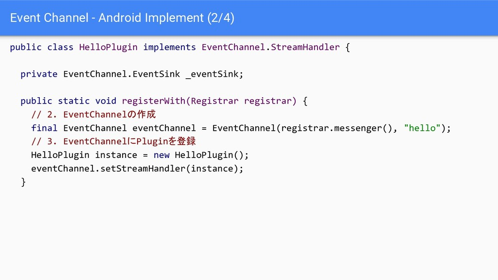 Event Channel - Android Implement (2/4) public ...
