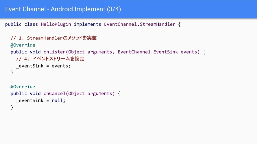 Event Channel - Android Implement (3/4) public ...