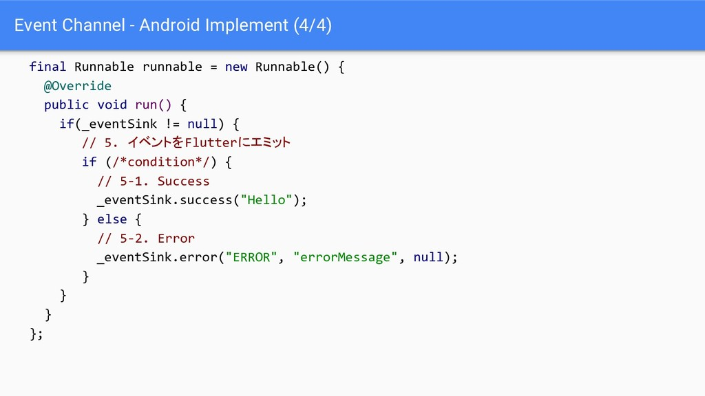 Event Channel - Android Implement (4/4) final R...
