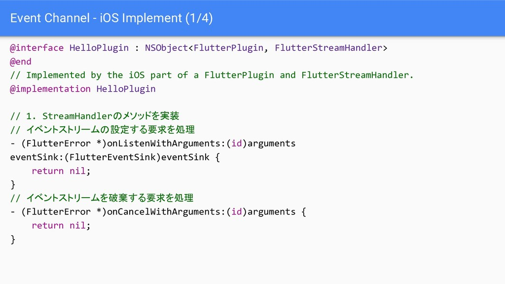 Event Channel - iOS Implement (1/4) @interface ...