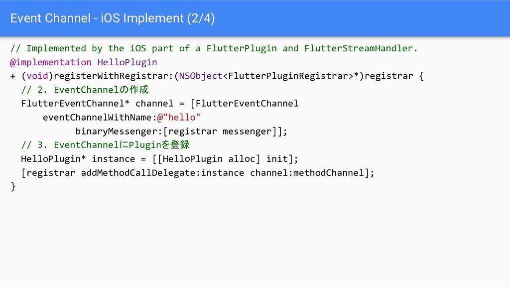 Event Channel - iOS Implement (2/4) // Implemen...