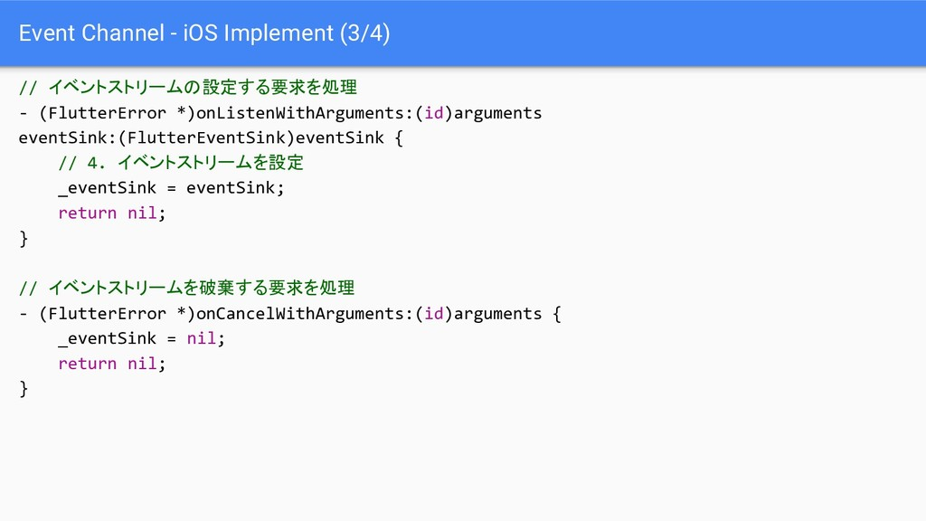 Event Channel - iOS Implement (3/4) // イベントストリー...