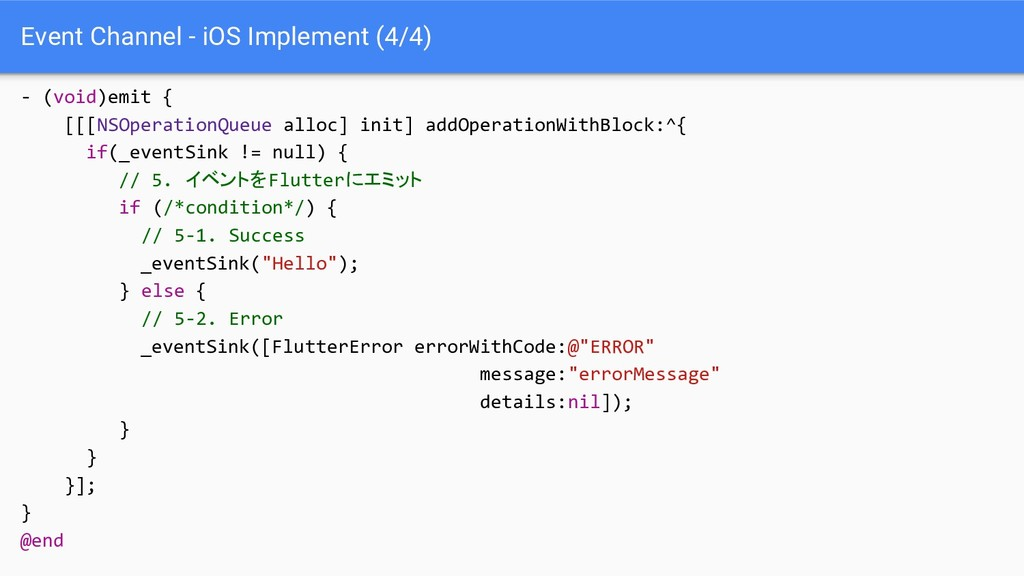 Event Channel - iOS Implement (4/4) - (void)emi...