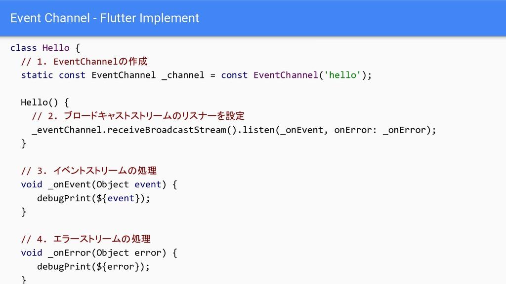 Event Channel - Flutter Implement class Hello {...
