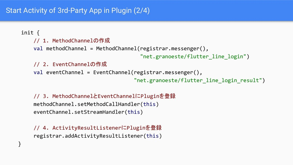 Start Activity of 3rd-Party App in Plugin (2/4)...