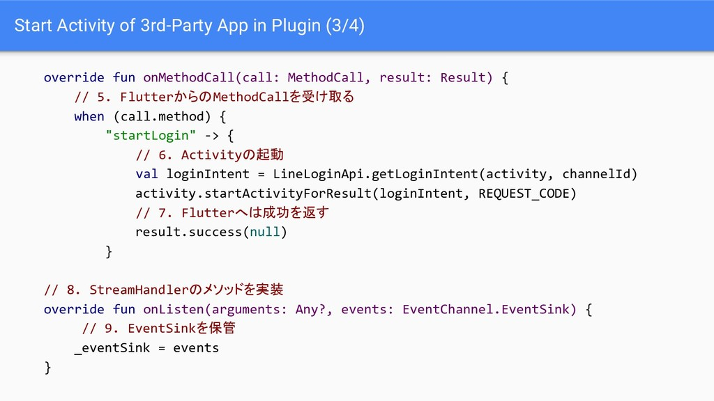 Start Activity of 3rd-Party App in Plugin (3/4)...