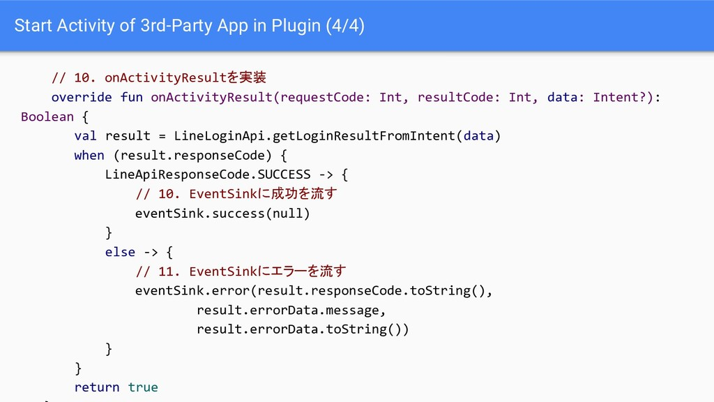 Start Activity of 3rd-Party App in Plugin (4/4)...