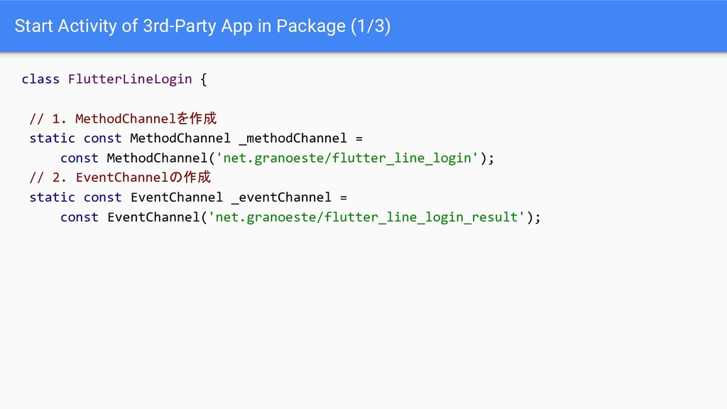 Start Activity of 3rd-Party App in Package (1/3...