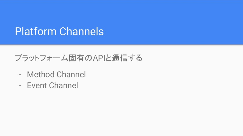 Platform Channels プラットフォーム固有のAPIと通信する - Method ...