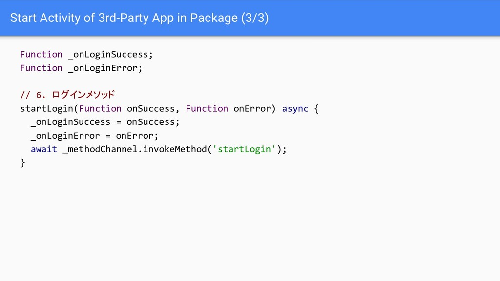 Start Activity of 3rd-Party App in Package (3/3...