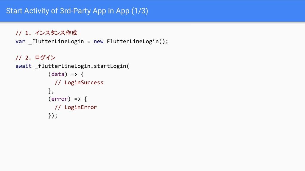 Start Activity of 3rd-Party App in App (1/3) //...