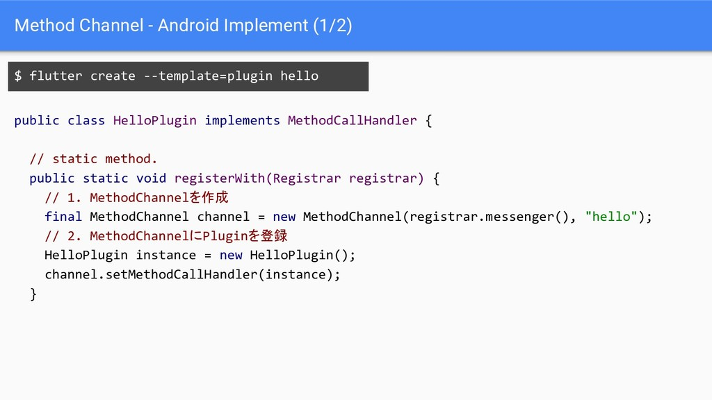 Method Channel - Android Implement (1/2) public...