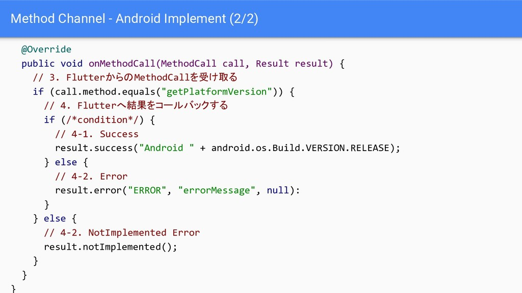 Method Channel - Android Implement (2/2) @Overr...