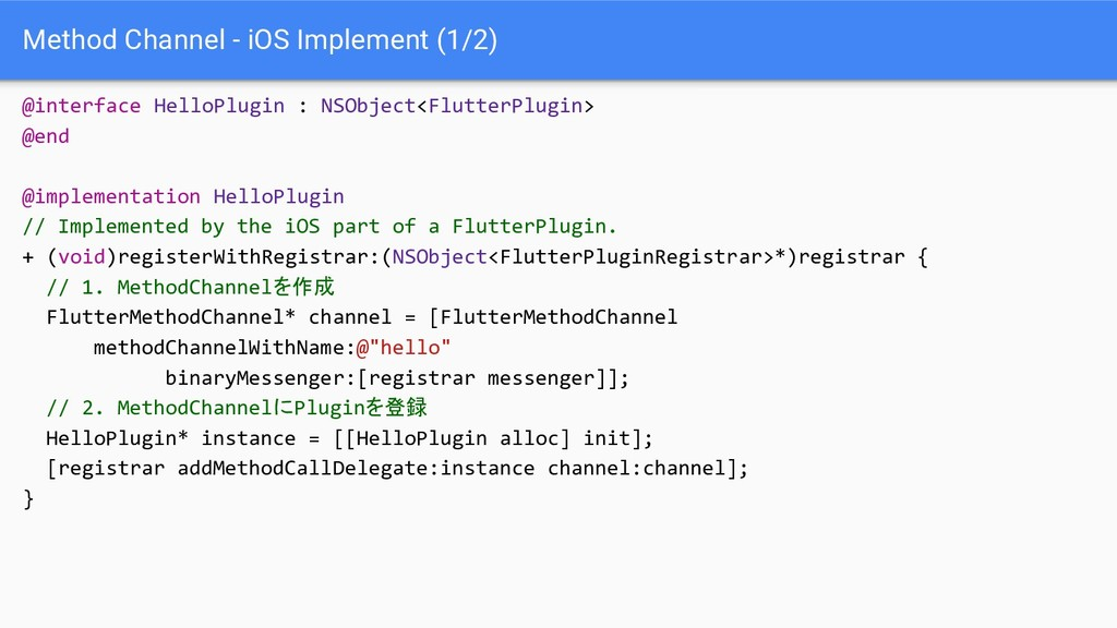 Method Channel - iOS Implement (1/2) @interface...