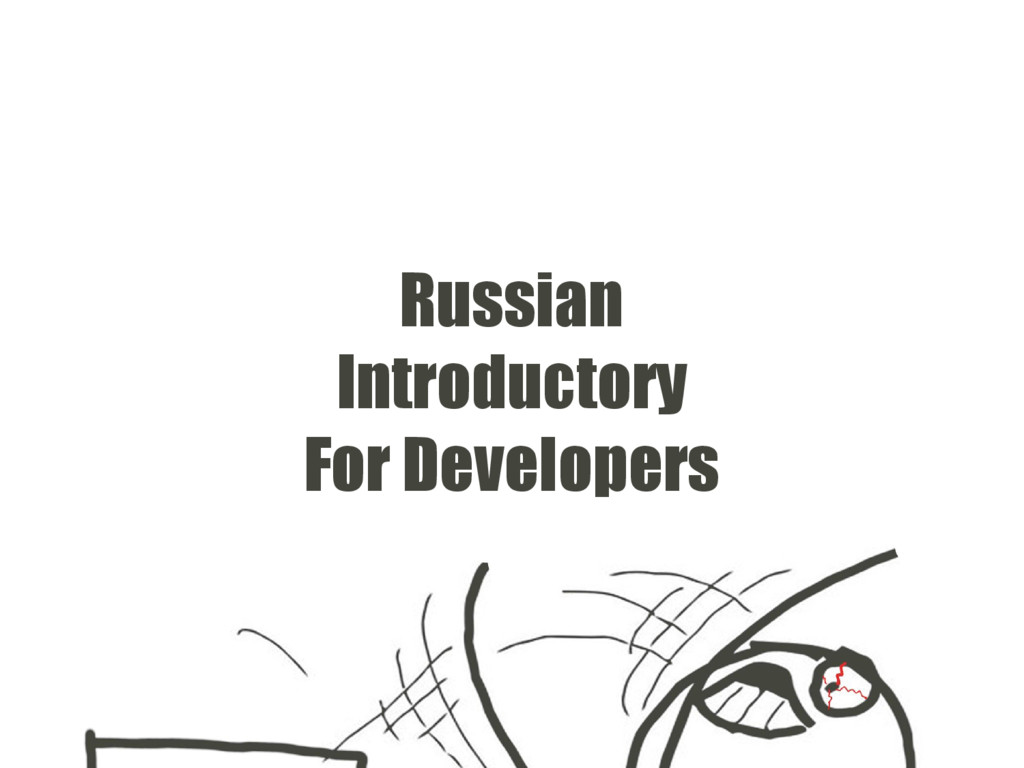 Russian Introductory For Developers