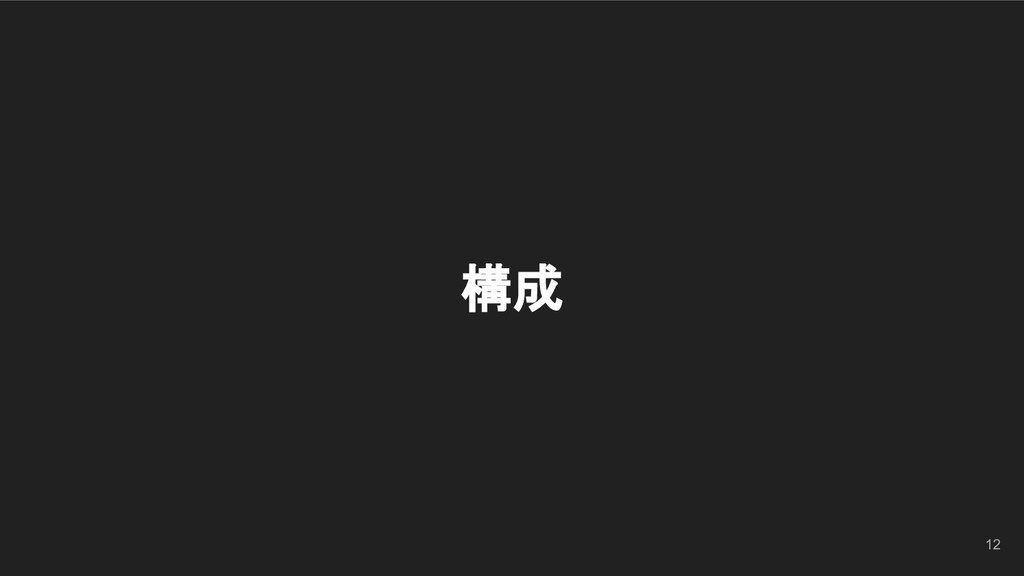 構成 12
