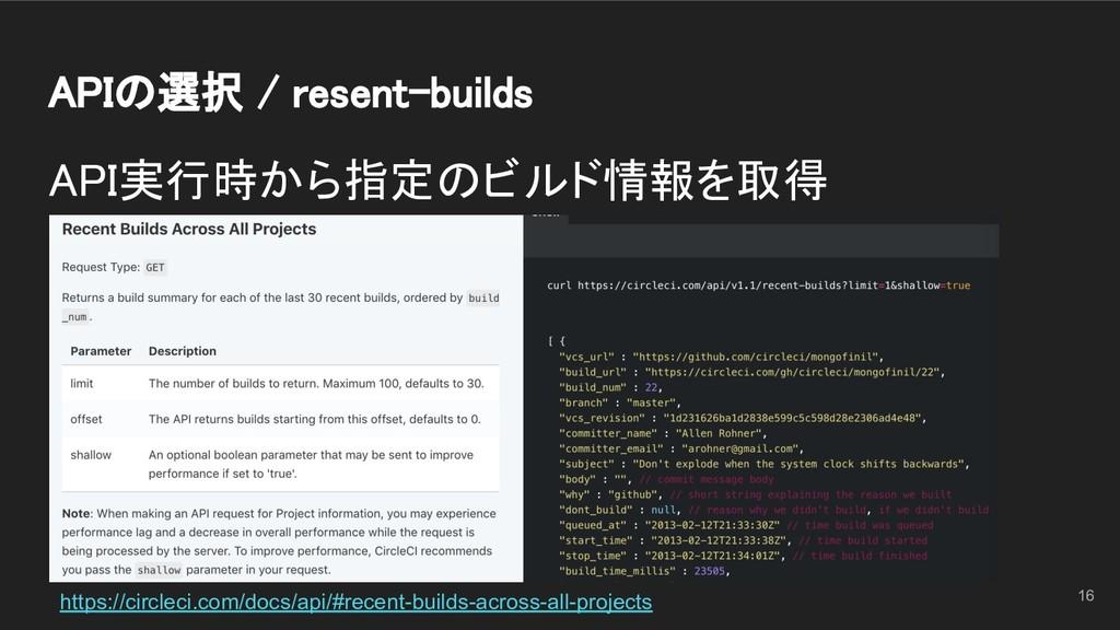 APIの選択 / resent-builds API実行時から指定のビルド情報を取得  ...